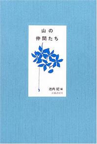池内紀先生のサイン本が!_d0045404_3193997.jpg