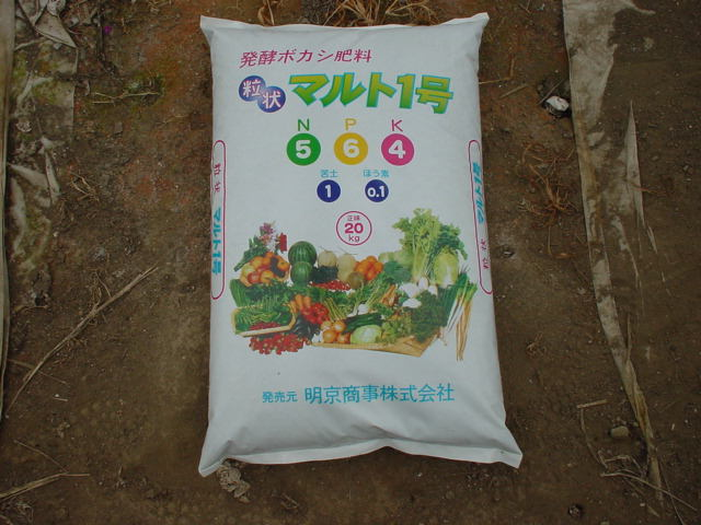 肥料を・・・ -PART 2-_e0061924_11403572.jpg