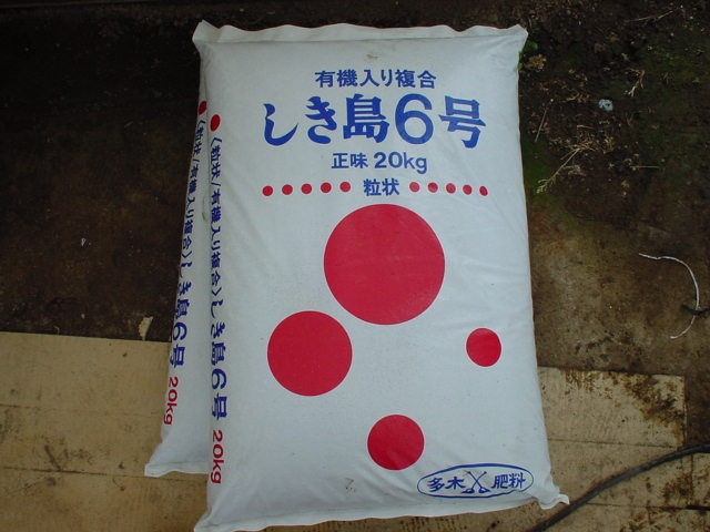 肥料を・・・ -PART 2-_e0061924_11412568.jpg