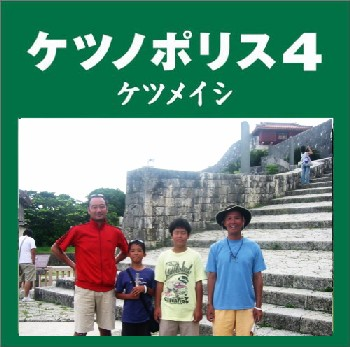 沖縄へⅢ(8/28-29)_e0014756_1894546.jpg