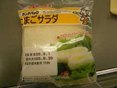 ランチパック「たまごサラダ」_b0054727_1315913.jpg