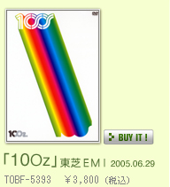 「10Oz.」3,800(税込)  購入する