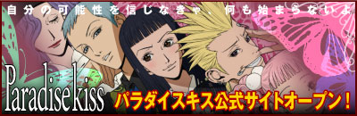 矢沢あい原作『パラダイスキス』公式サイトがエキサイトアニメ内にオープン!_e0025035_9431161.jpg