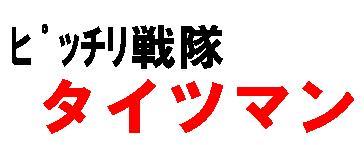b0021119_125288.jpg