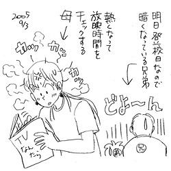 予習☆壇ノ浦_b0019611_03953.jpg