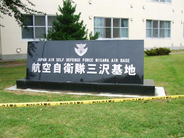 '05三沢基地 航空祭を見る_e0012815_23105635.jpg