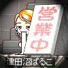 e0069485_1559010.jpg