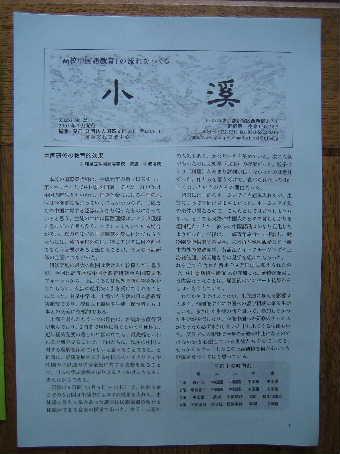 友好報刊-25 小渓_d0027795_1135586.jpg