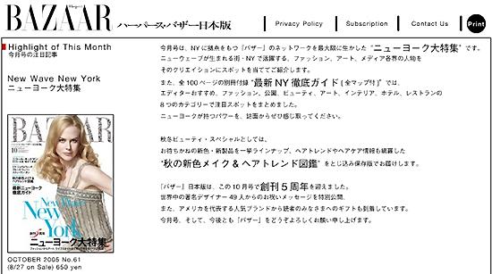 雑誌のNY特集_b0007805_12571927.jpg