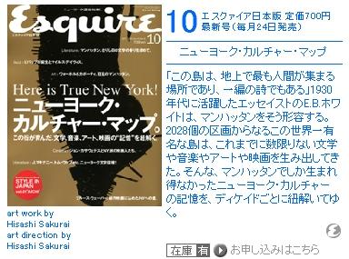 雑誌のNY特集_b0007805_12583059.jpg