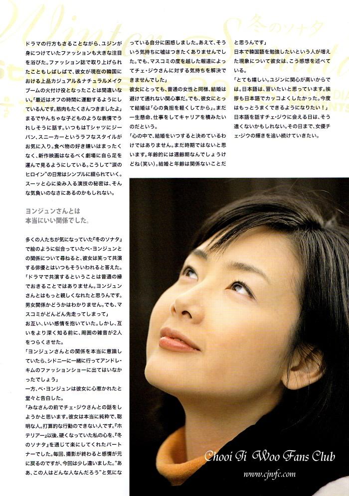 【转贴】冬季恋歌 story park 特刊图片_崔智友吧