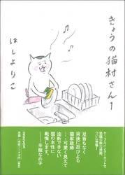 きょうの猫村さん_a0021476_1112592.jpg