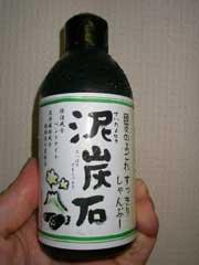 「泥炭石シャンプー」_b0054727_0231768.jpg