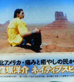 ☆窪塚洋介のネイティブアメリカン紀行☆_e0062921_9451288.jpg