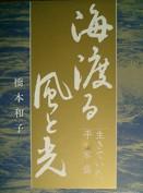 海渡る風と光_c0057946_17265063.jpg