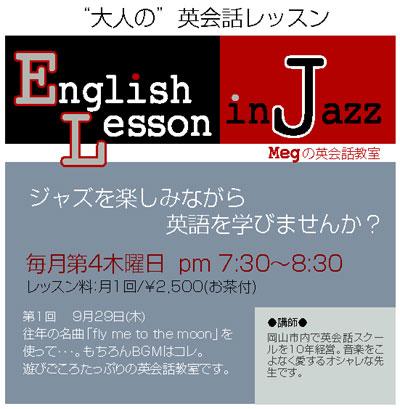 Jazz、それは英語で書かれた詩である_a0017350_0273535.jpg