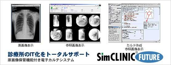 画像ファイリングと電子カルテ。_b0028732_065198.jpg