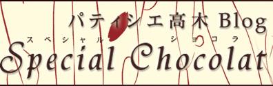 パティシエ高木BlogSpecialChocolat