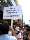 横浜元町「チャーミングセール」_d0046025_13462969.jpg