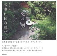 庭に想う。_d0028589_2355171.jpg