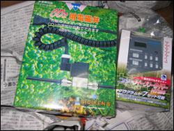 電磁弁&タイマーを買った_b0024412_1258390.jpg