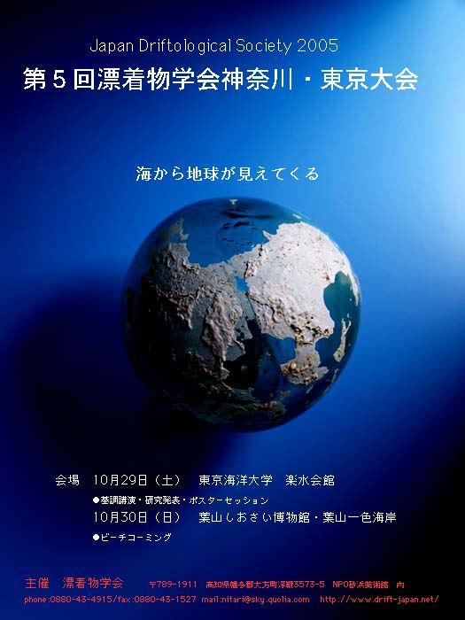 漂着物学会神奈川・東京大会_c0019338_19581742.jpg