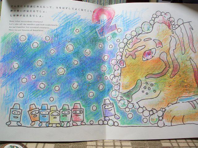 アートプログラム:ぬりえ_c0064514_1355146.jpg