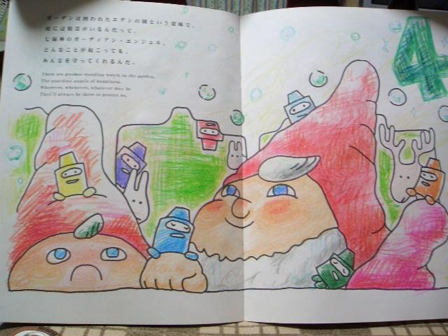アートプログラム:ぬりえ_c0064514_13575495.jpg