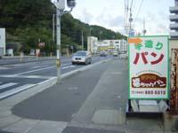介良のパン屋の福ちゃん_c0027965_033983.jpg