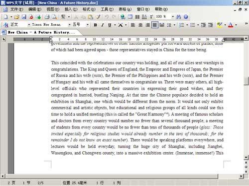 中国製マイクロソフトオフィス互換ソフト_c0025115_17522824.jpg