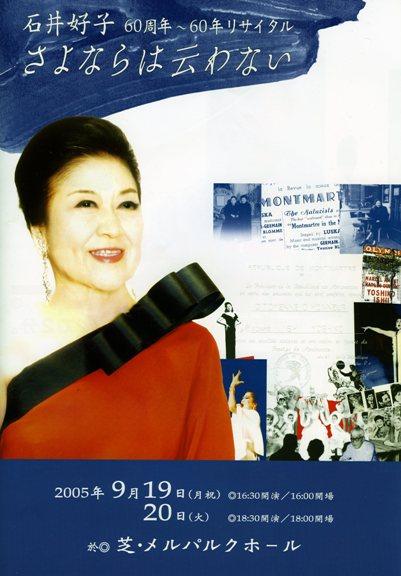 石井好子先生のコンサート_e0048332_7322269.jpg