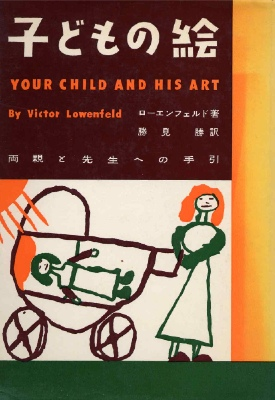 児童画への理解が足りない(その1)_b0068572_1133583.jpg