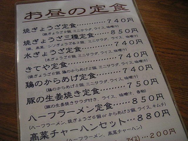 【北区】ぎょうざ菜館 きてや_d0068879_15504938.jpg