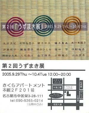 第2回うずまき展のお知らせ_b0019903_2027462.jpg