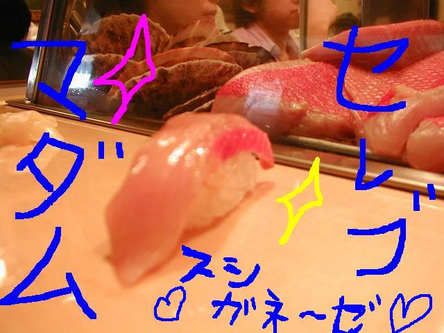 寿司食いねぇ♪_c0038078_13523640.jpg