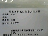 e0050449_174629100.jpg