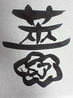 バラの花を長持ちさせてみよう_c0053520_23595021.jpg