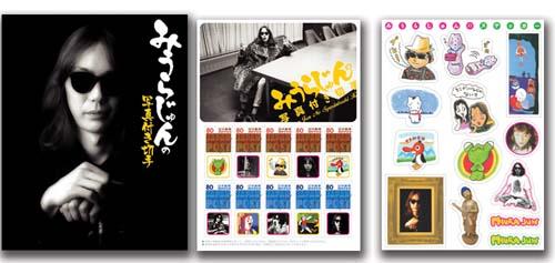 みうらじゅん!切手に!!!_b0019903_0133093.jpg