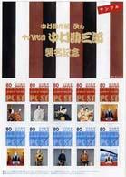 みうらじゅん!切手に!!!_b0019903_0213389.jpg