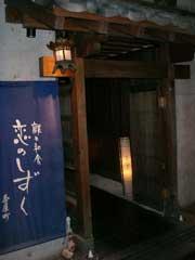 茶屋町「恋のしずく」_b0054727_23505965.jpg