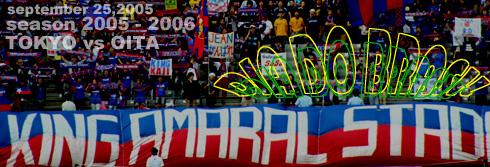 FC東京 ゴール裏 DIA DO BRASIL