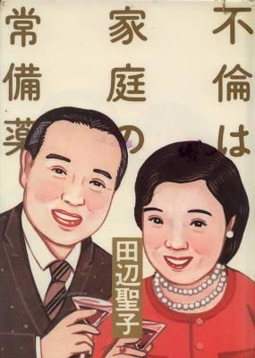 田辺聖子を読む 3 「不倫は家庭の常備薬」 : 雨漏り書斎