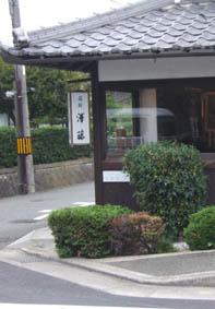 鯖鮨「澤藤」_e0002086_1212590.jpg