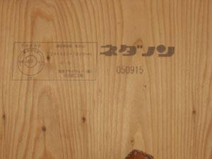 木工事進んでいます_b0058290_15413769.jpg