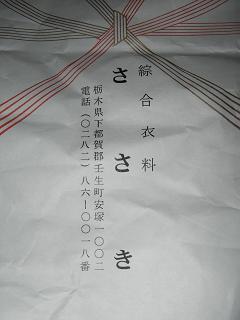 tkmの国から佐々木さんへ_b0040798_132573.jpg
