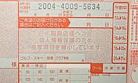 d0027036_2075884.jpg
