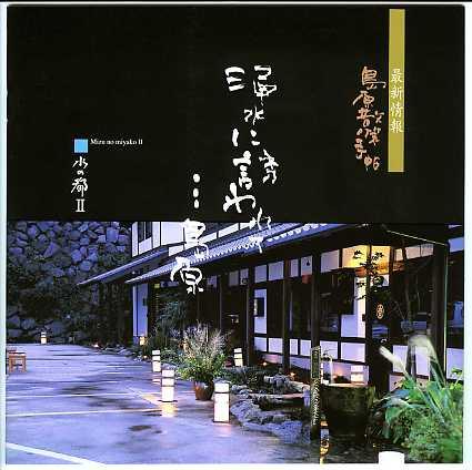 会議3連荘 2005/10/6_c0052876_22525968.jpg