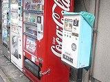 小さな自販機