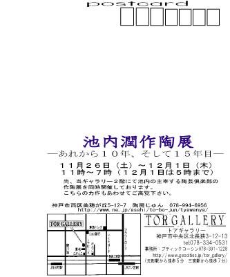 続いて作品展の告知_e0050634_13343015.jpg