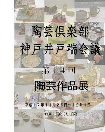 続いて作品展の告知_e0050634_13365233.jpg